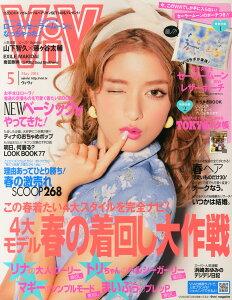 【楽天ブックスなら送料無料】ViVi (ヴィヴィ) 2014年 05月号 [雑誌]