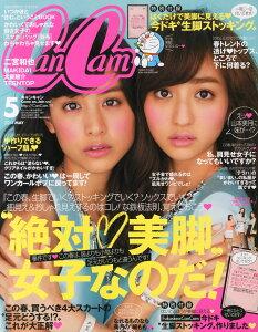 【送料無料】CanCam (キャンキャン) 2014年 05月号 [雑誌]