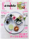 【楽天ブックスなら送料無料】Elle a table (エル・ア・ターブル) 2014年 05月号 [雑誌]