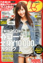 Samurai ELO (サムライ イーエルオー) 2014年5月号