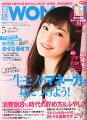日経 WOMAN (ウーマン) 2014年 05月号 [雑誌]