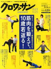 【楽天ブックスならいつでも送料無料】クロワッサン 2014年 5/25号 [雑誌]