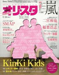 【楽天ブックスならいつでも送料無料】オリ☆スタ 2014年 5/26号 [雑誌]
