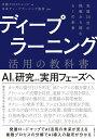 ディープラーニング活用の教科書 [ 日本ディープラーニング協会 ]