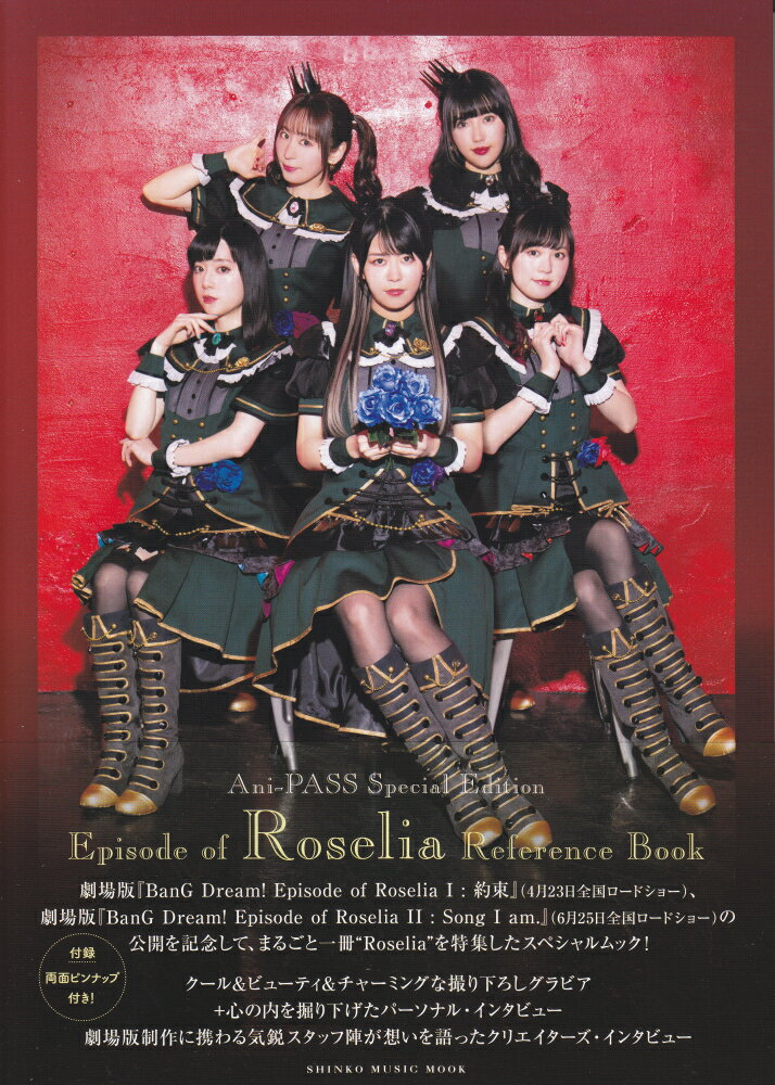 Ani-PASS Special Edition Episode of Roselia REFFERENCE BOOK画像