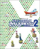 ドラゴンクエスト10みちくさ冒険ガイド(vol.2)