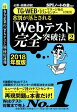 8割が落とされる「Webテスト」完全突破法(2018年度版 2) [ SPIノートの会 ]