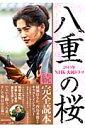 【送料無料】2013年NHK大河ドラマ八重の桜完全読本(続)