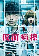 7/3発売!『仮面病棟』Blu-ray&DVD