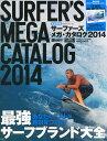 サーファーズ メガ・カタログ2014 2014年 5月号