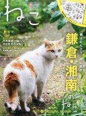 【楽天ブックスならいつでも送料無料】NEKO (ネコ) 2014年 05月号 [雑誌]