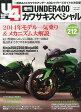 カワサキスペシャル 2014年 05月号 [雑誌]