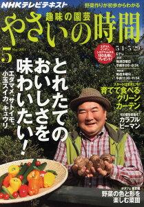 NHK 趣味の園芸 やさいの時間 2014年 05月号 [雑誌]
