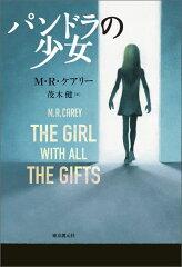 映画「ディストピア パンドラの少女」の原作「パンドラの少女」原題「The Girl with All the Gifts」