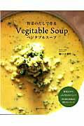【送料無料】野菜のだしで作る ベジタブルスープ