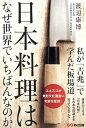 日本料理はなぜ世界でいちばんなのか 私が「吉兆」で学んだ板場道 [ 渡...