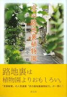 【バーゲン本】京の路地裏植物園
