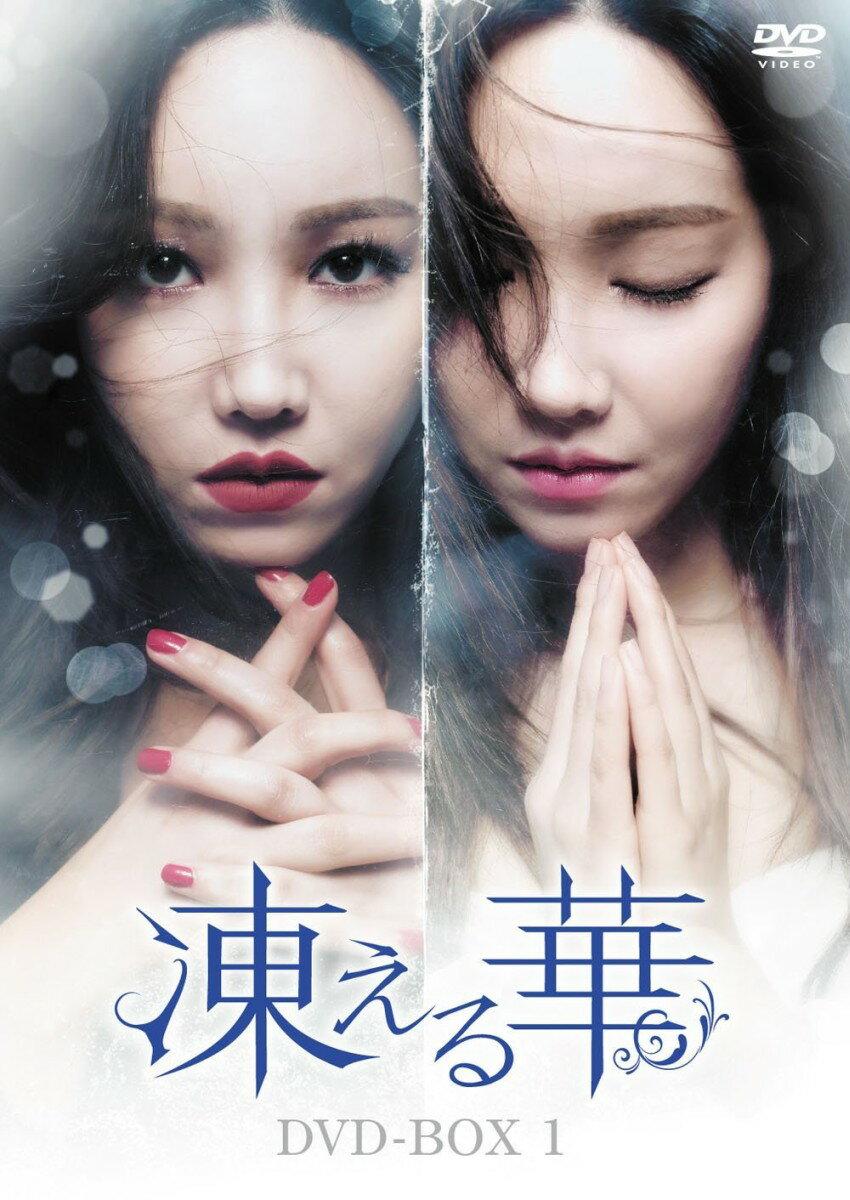 凍える華 DVD-BOX1 [ イ・ユリ ]
