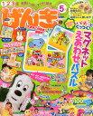げんき 2014年 05月号 [雑誌]
