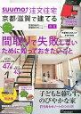 SUUMO注文住宅 京都・滋賀で建てる 2014年 5月号