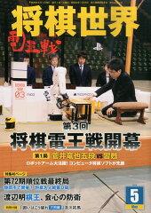 【楽天ブックスなら送料無料】将棋世界 2014年 05月号 [雑誌]