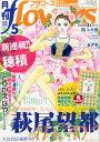 月刊 flowers (フラワーズ) 2014年 05月号 [雑誌]
