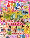 NHKのおかあさんといっしょ 2014年 05月号 [雑誌]