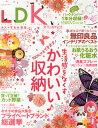 LDK (エル・ディー・ケー) 2014年 5月号