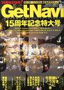 【送料無料】GET Navi (ゲットナビ) 2014年 05月号 [雑誌]