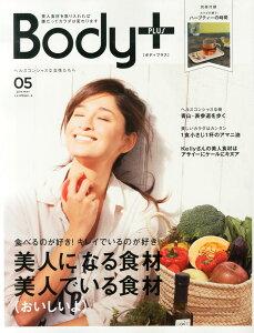【送料無料】Body+ (ボディプラス) 2014年 05月号 [雑誌]
