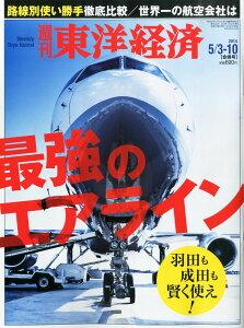 週刊 東洋経済 2014年 5/10号 [雑誌]