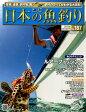 週刊 日本の魚釣り 2014年 5/14号 [雑誌]