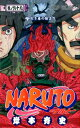 NARUTO(巻ノ69) 紅き春の始まり (ジャンプコミックス) [ 岸本斉史 ]