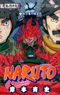 NARUTO(巻ノ69)