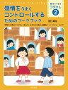 感情をうまくコントロールするためのワークブック 学校では教えてくれない 困っている子どもを支える認知ソーシャルトレーニング (自分でできるコグトレ 2) [ 宮口 幸治 ]