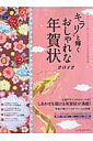 キラリと輝くおしゃれな年賀状(2012) (Impress mook)