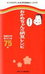 【送料無料】おかめちゃんの栄養たっぷり納豆レシピ [ タカノフーズ株式会社 ]