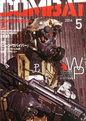 【送料無料】COMBAT (コンバット) マガジン 2014年 05月号 [雑誌]