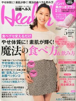 日経 Health (ヘルス) 2014年 05月号 [雑誌]