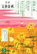 別冊 文藝春秋 2014年 05月号 [雑誌]