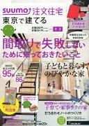 SUUMO注文住宅 東京で建てる 2014年 05月号 [雑誌]