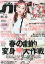 Happie nuts (ハピー ナッツ) 2014年 05月号 [雑誌]