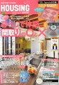 月刊 HOUSING (ハウジング) 2014年 05月号 [雑誌]
