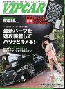 VIP CAR (ビップ カー) 2014年5月号