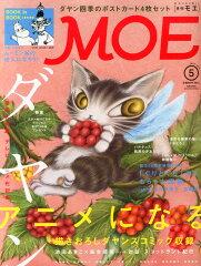 【楽天ブックスなら送料無料】MOE (モエ) 2014年 05月号 [雑誌]