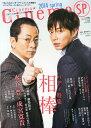 【送料無料】Cinema★Cinema (シネマシネマ) SP 2014 spring 2014年 5/3号 [雑誌]