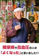 毎朝水一杯で80歳、きょうも元気