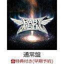 【早期予約特典&楽天ブックス限定先着特典】METAL GALAXY (通常盤 - Japan Complete Edition - 2CD) (ポストカード&布ポーチ付き) [ BABYMETAL ]