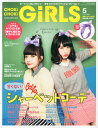 CHOKi CHOKi girls (チョキチョキ・ガールズ) 2014年 5月号