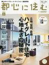 都心に住む by SUUMO (バイ スーモ) 2014年 05月号 [雑誌]